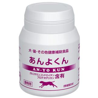an-yo-kun