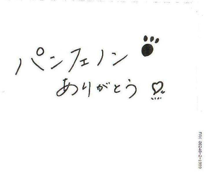 らん丸サイン.jpg