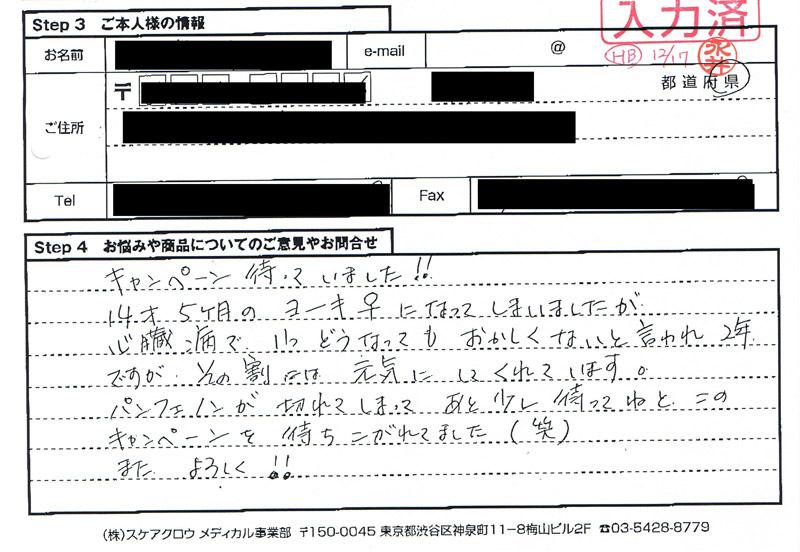 21.12.17Mヨーク.jpg